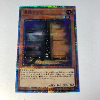 遊戯王 - No.390 増殖するG 20thシークレット