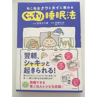 カドカワショテン(角川書店)のぐっすり睡眠法 ねこ先生クウとカイに教わる エッセイ(健康/医学)