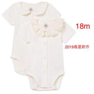 プチバトー(PETIT BATEAU)の衿つき半袖ボディ2枚組(シャツ/カットソー)