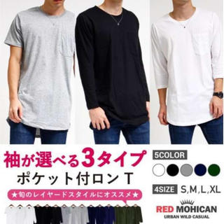 ロングT ロンT ロング丈カットソー レイヤード メンズ 長袖 黒 L(Tシャツ/カットソー(七分/長袖))