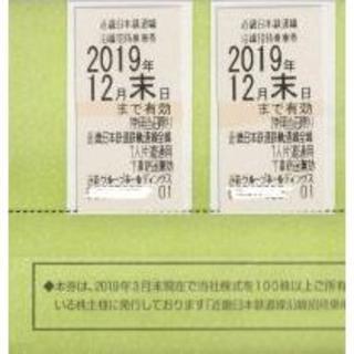 最新 ☆ 近鉄電車 沿線招待乗車券2枚 ☆ 近畿日本鉄道線 株主優待券