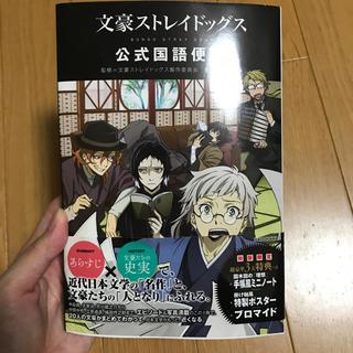 角川書店 - 文豪ストレイドッグス 公式国語便覧 初回限定版