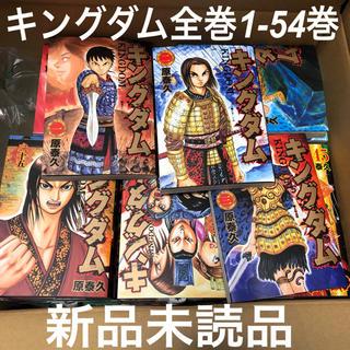 集英社 - 【漫画】キングダム全巻
