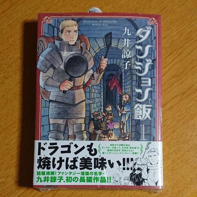 【新品】ダンジョン飯 1~2 エンタメ/ホビーの漫画(少年漫画)の商品写真
