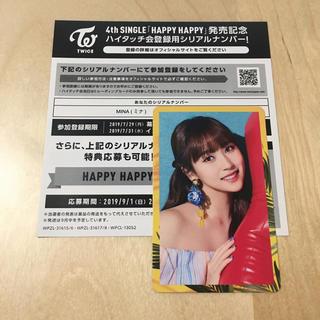 TWICE HAPPY HAPPY ハイタッチ会 シリアルナンバーセット