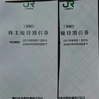 ジェイアール(JR)の即発送も可能♥️2枚♥️JR東日本株主優待割引券♥️ヤマト運輸扱い発送承ります(鉄道乗車券)
