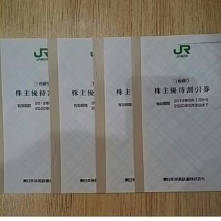 ジェイアール(JR)の即発送も可能♥️4枚♥️JR東日本株主優待割引券♥️ヤマト運輸扱い発送承ります(鉄道乗車券)