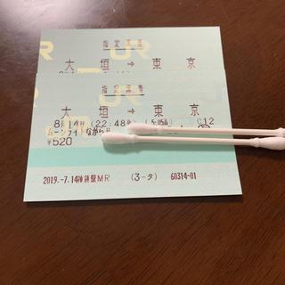 ジェイアール(JR)のムーンライトながら 8/14 山側2枚セット(鉄道乗車券)