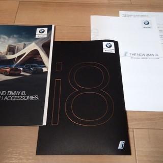 ビーエムダブリュー(BMW)のBMW I8 本カタログ及び諸元表 入手困難アクセサリーカタログ セット(カタログ/マニュアル)