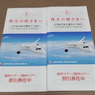JAL(日本航空) - JAL 株主優待 冊子のみ 2冊