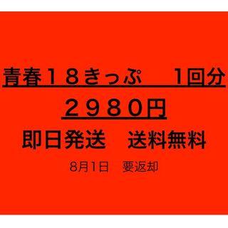 ジェイアール(JR)の青春18きっぷ 切符1回分 即日発送 8/1までに要返却 往復送料無料(鉄道乗車券)
