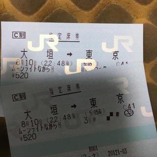 ジェイアール(JR)の8月10日  ムーンライトながら  大垣→東京二枚  CD席(鉄道乗車券)