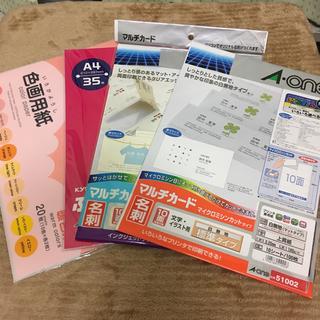 コクヨ(コクヨ)の名刺サイズ用紙2種類、厚手コピー用紙、色画用紙セット(オフィス用品一般)