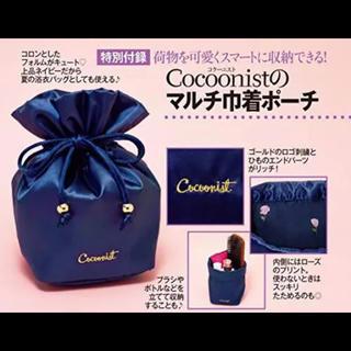 コクーニスト(Cocoonist)の美人百花 7月号 付録(ポーチ)