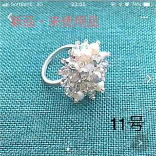 フェリシモ(FELISSIMO)の売り切り‼️ぶちぶちファッションリング 新品・未使用品 11号(リング(指輪))