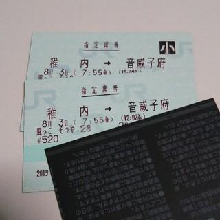 ジェイアール(JR)の8月3日 稚内→音威子府 風っこそうや2号 通路側席2枚(鉄道乗車券)