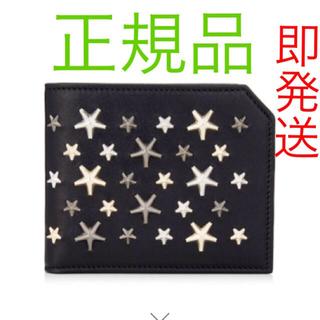 JIMMY CHOO - 正規品【新品】ジミーチュウ ALBANY  スタースタッズ 二つ折り 財布