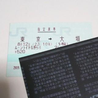 ジェイアール(JR)の8月12日発 東京→大垣 ムーンライトながら 通路側席  (鉄道乗車券)