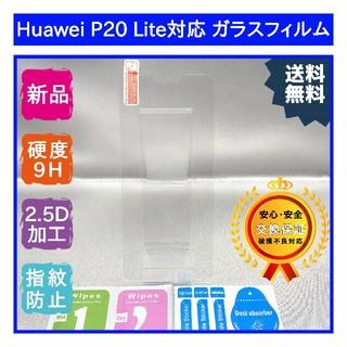 【新品】Huawei P20 Lite対応 ガラスフィルム