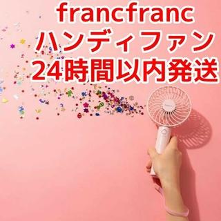 Francfranc - 新品 2019年モデル francfranc ハンディファン ピンク