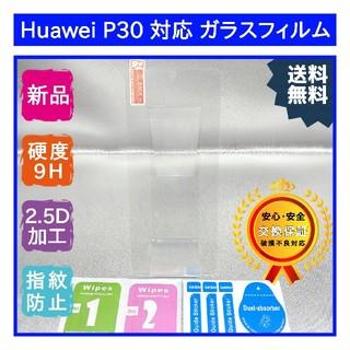 【新品】Huawei P30対応 ガラスフィルム