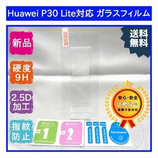 【新品】Huawei P30 Lite対応 ガラスフィルム