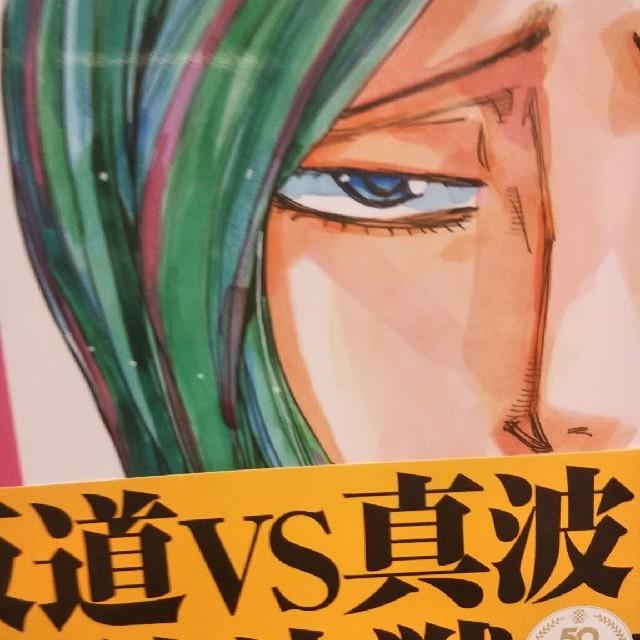 弱虫ペダル 62巻(最新刊) エンタメ/ホビーの漫画(少年漫画)の商品写真