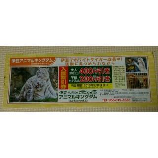 伊豆アニマルキングダム 入園割引券(その他)