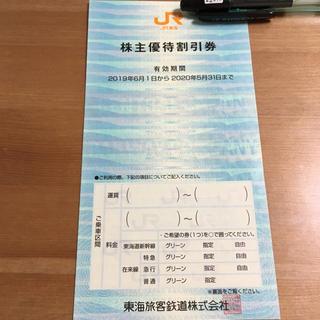 ジェイアール(JR)のJR東海 株主優待(鉄道乗車券)
