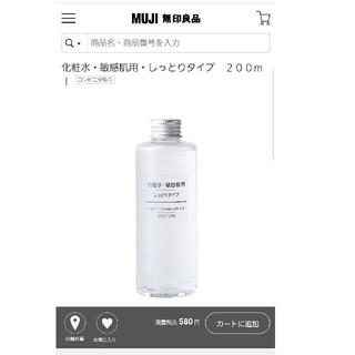 ムジルシリョウヒン(MUJI (無印良品))の無印良品 敏感肌用 化粧水(化粧水 / ローション)