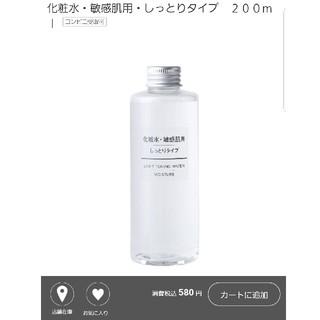 ムジルシリョウヒン(MUJI (無印良品))の無印 敏感肌用 セット(化粧水 / ローション)