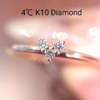 ヨンドシー(4℃)の4℃ ダイヤモンド K10 リング 5号(リング(指輪))