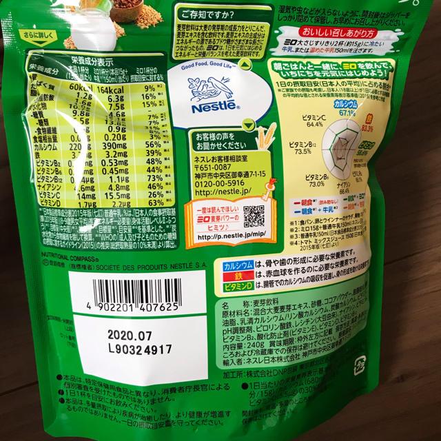 Nestle(ネスレ)のネスレ ミロ 食品/飲料/酒の飲料(その他)の商品写真