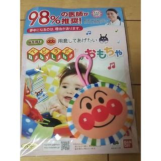 バンダイ(BANDAI)の非売品 アンパンマン ベビラボのおもちゃ バンダイ(知育玩具)