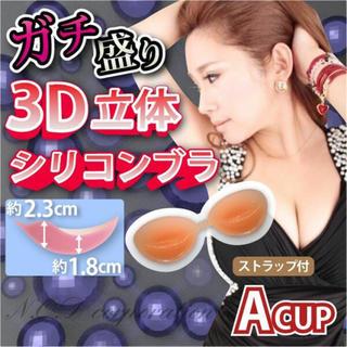 3D 立体 ヌーブラ Aカップ ストラップ付 1.8〜2.3cm ガチ盛り(ヌーブラ)
