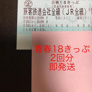 ジェイアール(JR)のすぐに発送します【2回分】青春18きっぷ(鉄道乗車券)