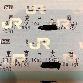 ジェイアール(JR)の8/11 ムーンライトながら号 東京→大垣 AB席 2席分(鉄道乗車券)