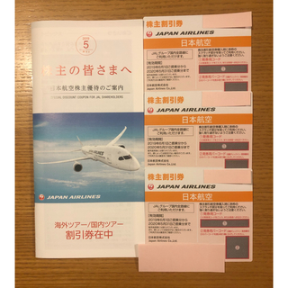 JAL(日本航空) - 日本航空 株主優待 3枚 + 海外国内ツアー割引券