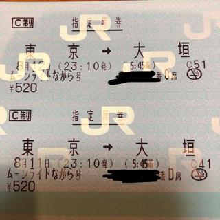 ジェイアール(JR)の8/11 ムーンライトながら号 東京→大垣 CD席 2人分(鉄道乗車券)