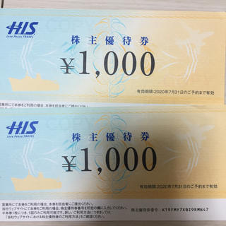 HIS株主優待券2000円分 ☆7月31日まで☆