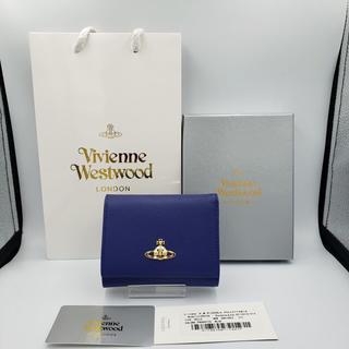 ヴィヴィアンウエストウッド(Vivienne Westwood)の大人気ヴィヴィアン三つ折り財布  ブルー(財布)