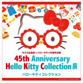 ハローキティ(ハローキティ)のHello Kitty Collection展  招待券(その他)