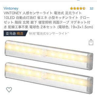 人感センサーライト 電池式 足元ライト 10LED 自動点灯消灯 省エネ 小型