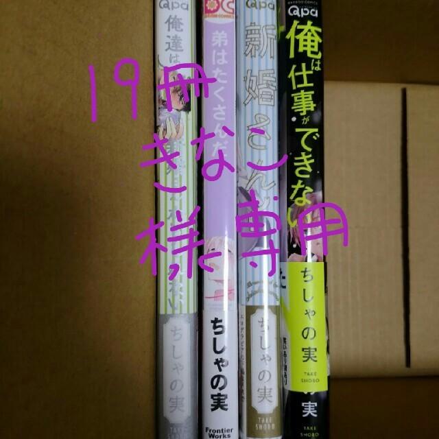 -きなこ様専用-BL マンガ19点セット  エンタメ/ホビーの漫画(ボーイズラブ(BL))の商品写真