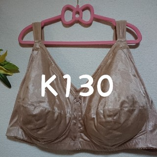 大きいサイズK130(定価4180円+税)(ブラ)