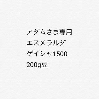 アダムさま専用 エスメラルダ   ゲイシャ1500 200g豆(コーヒー)