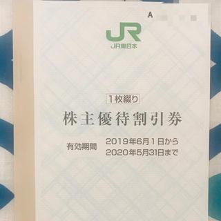 JR - JR東日本株主優待券【2020年5月31日まで!】