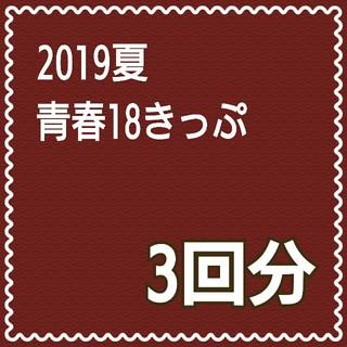ジェイアール(JR)の【naconaco様専用】青春18きっぷ 3回分(鉄道乗車券)