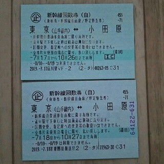 ジェイアール(JR)の7/17-10/26東京-小田原2枚 東海道新幹線回数券(乗車券)(鉄道乗車券)