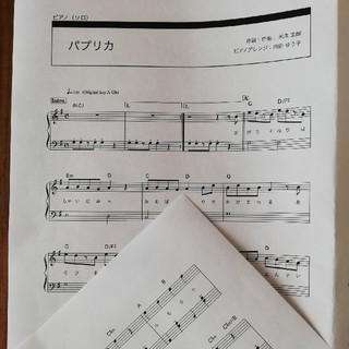 ヤマハ(ヤマハ)のパプリカ 米津玄師 楽譜 YAMAHA  (ポピュラー)